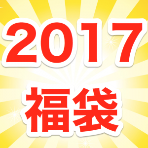 福袋2017まとめ